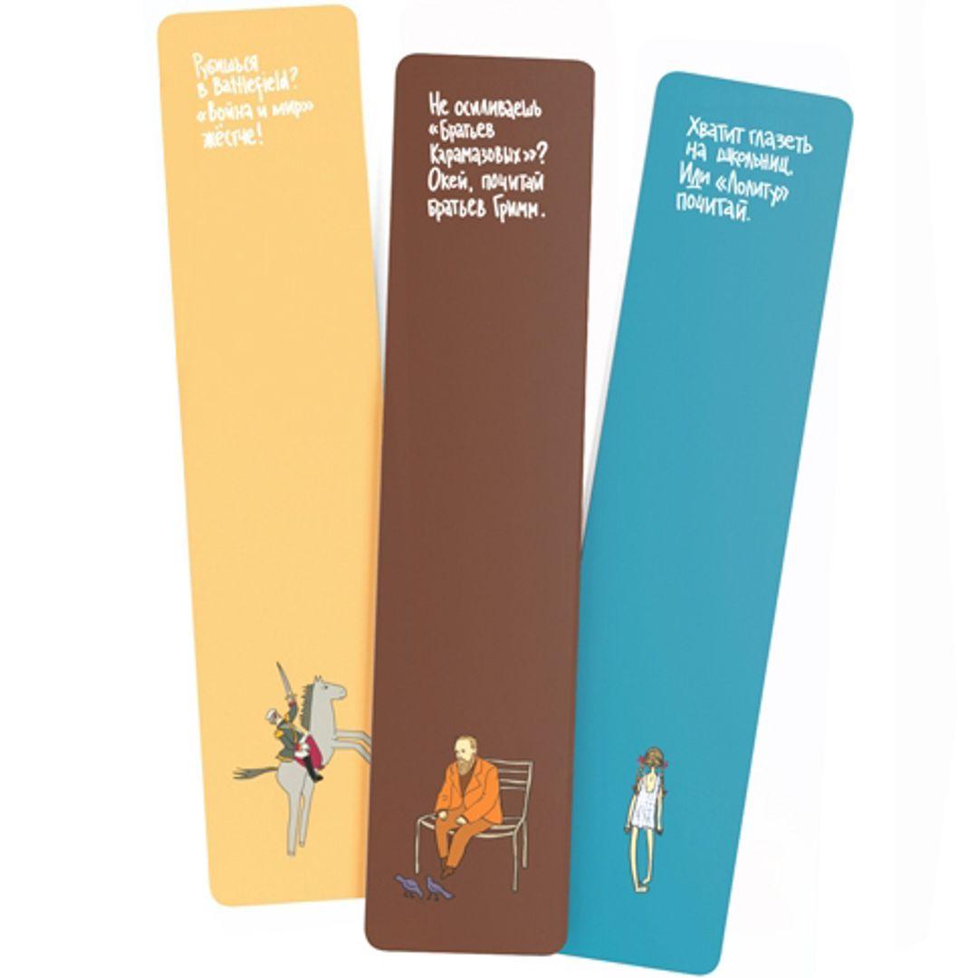 Мотивирующие закладки для чтения Половина набора