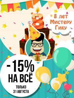 -15% в честь дня рождения!