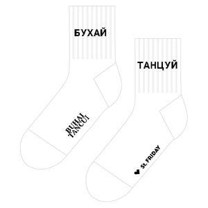 Носки спортивные Бухай, танцуй (10 см)