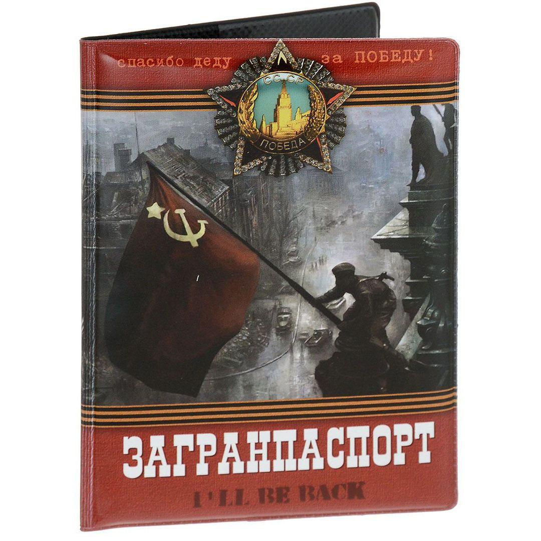 Обложка для паспорта Загранпаспорт I'll be back