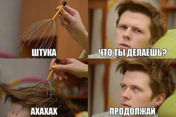 Массажер для головы Мурашка Антистресс