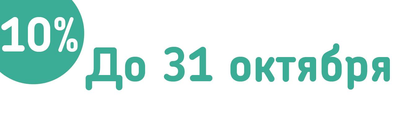 Скидка 10% для всех заказов до 31 октября в честь нового сайта