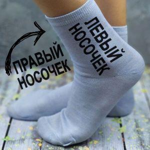 Носки женские Правый-Левый носочек