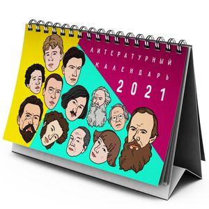 Настольный литературный календарь 2021
