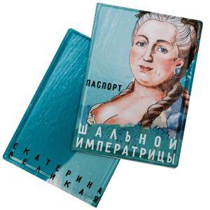 Обложка для паспорта Екатерина Великая Шальная императрица