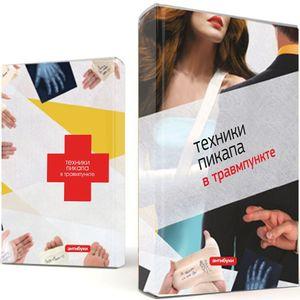 Обложка-антибук Техники пикапа в травмпункте