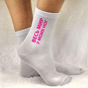 Носки женские Весь мир у моих ног