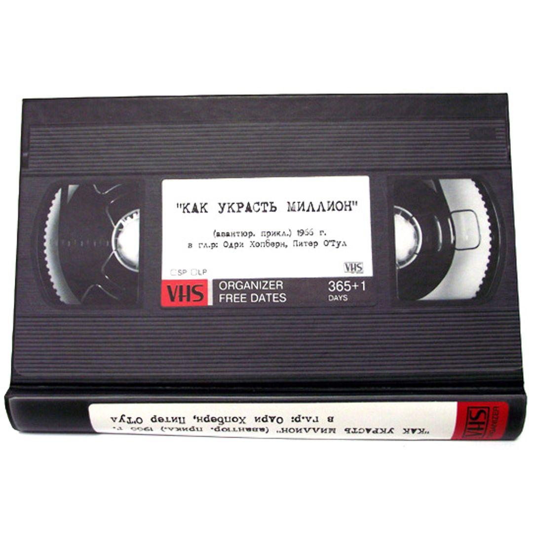 Органайзер Кассета VHS (Как украсть миллион)
