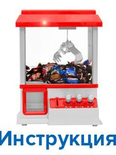 Похититель сладостей Candy Grabber Инструкция