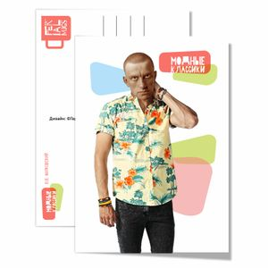 Открытка почтовая Модные классики Маяковский