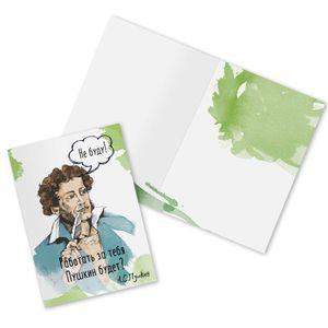 Открытка Работать за тебя Пушкин будет?