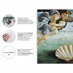 Скетчбук Botticelli 1486 (A5 Standart)
