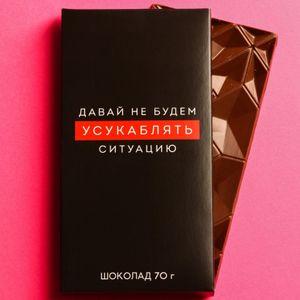 Шоколадная плитка Усукаблять ситуацию