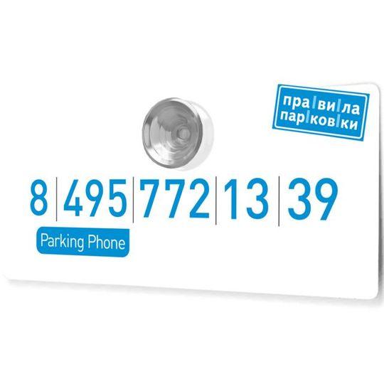 Автовизитка Parking phone