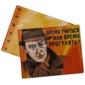 Обложка для студенческого билета Ремарк