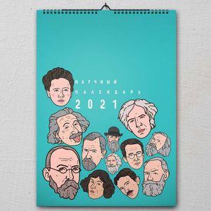 Настенный научный календарь 2021