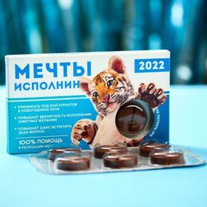 Шоколадные таблетки Мечтыисполнин