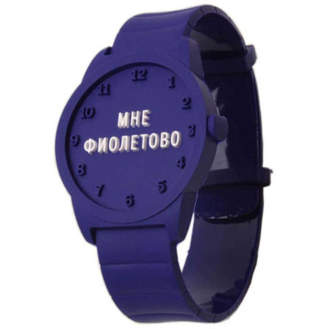 Часы Браслет Мне фиолетово