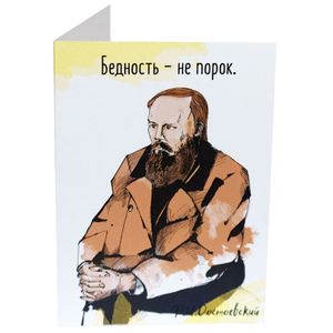 Открытка Достоевский Бедность
