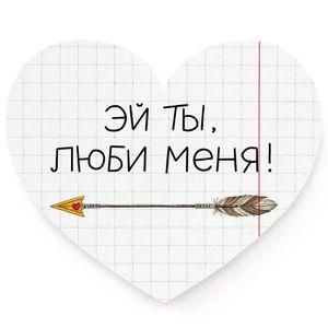 Валентинка Люби меня