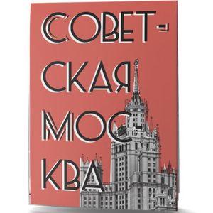 Путеводитель Советская Москва