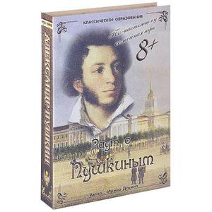 Настольная игра Раут с Пушкиным (8+)
