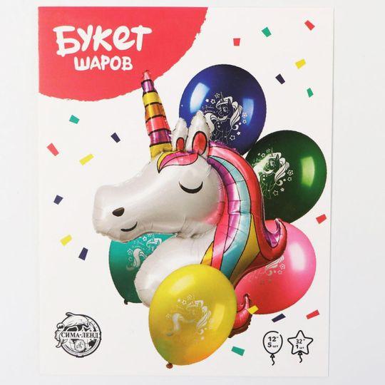 Букет из шаров Единорог (6 шаров)