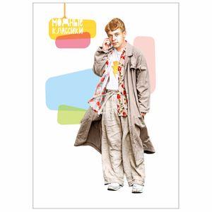 Открытка почтовая Модные классики Есенин