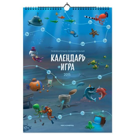 Календарь Игра 2015