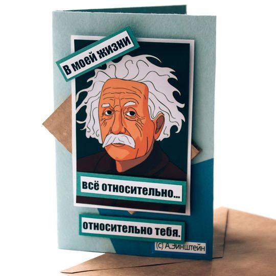 Открытка Эйнштейн Всё относительно