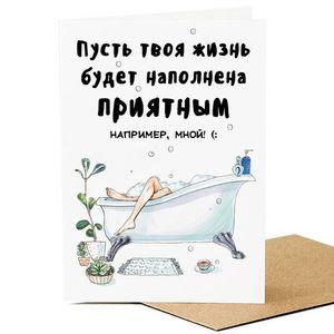 Открытка Ванна