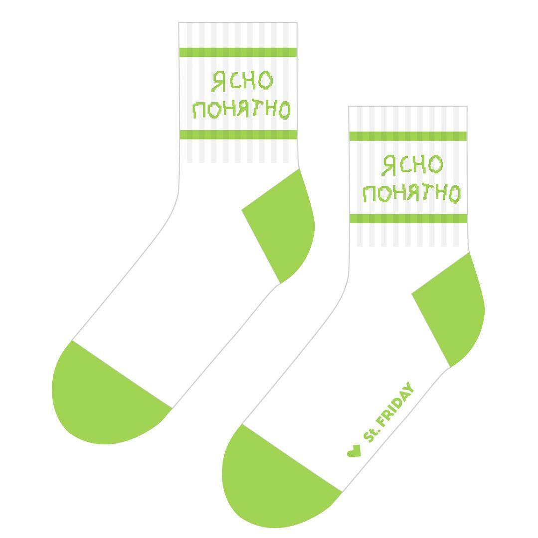 Носки спортивные Ясно, понятно (10 см)
