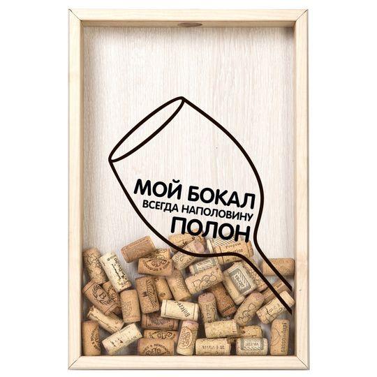 Копилка для винных пробок Бокал всегда наполовину полон (Дуб)