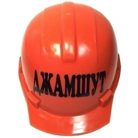 Каска Джамшут (Оранжевый)
