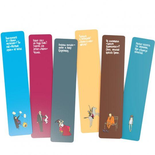 Мотивирующие закладки для чтения