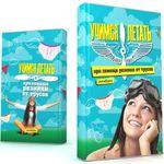 Обложка-антибук Учимся летать при помощи резинки от трусов