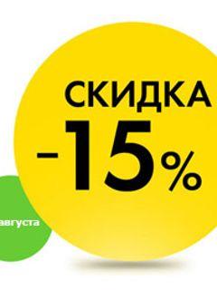Летняя скидка 15% до 4 августа 2013 г.!