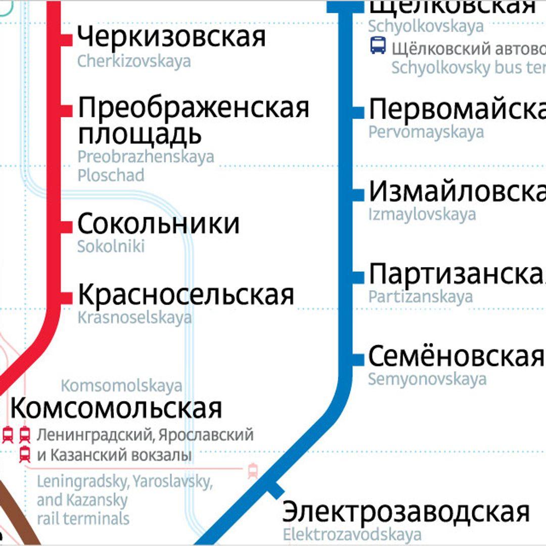Плакат Схема линий московского метро-2015 (в тубусе)