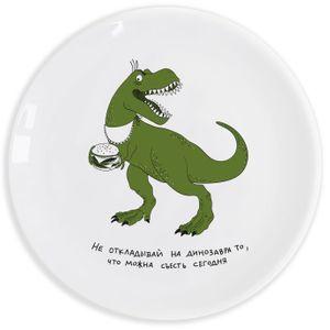 Тарелка Дино Не откладывай на динозавра то, что можно съесть сегодня