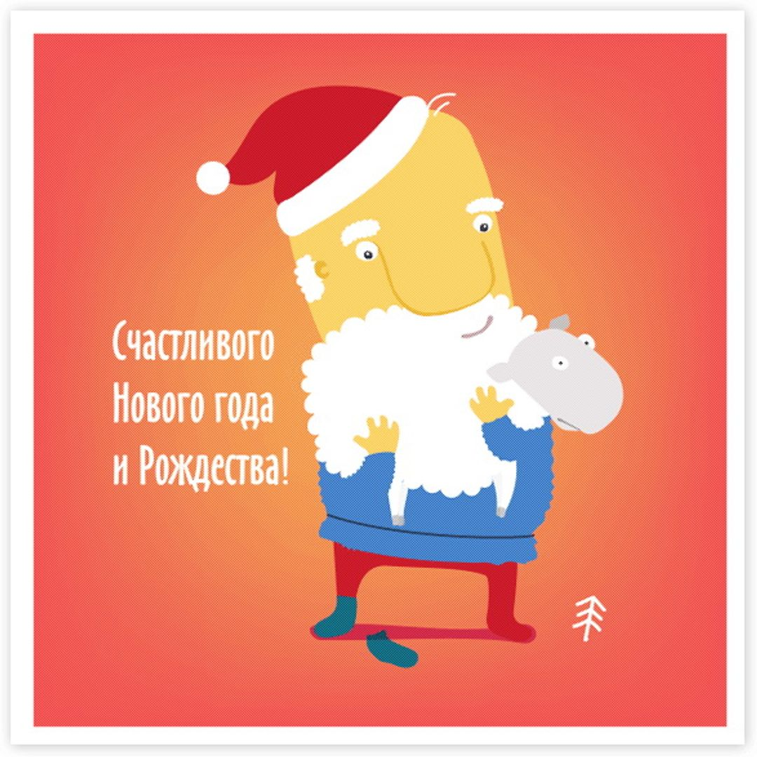 Открытка Борода Деда Мороза