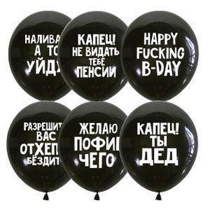 Набор воздушных шаров Оскорбительные для него (50 шт)
