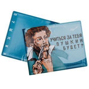 Обложка для студенческого билета Пушкин