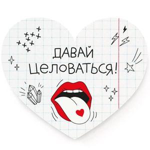 Валентинка Давай целоваться!