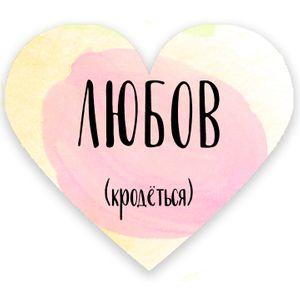 Валентинка Любов (кродеться)