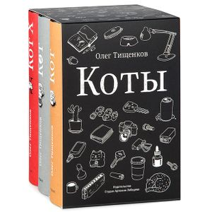 Набор из трех книг Олег Тищенков - Коты
