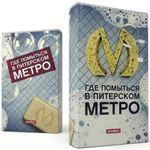 Обложка-антибук Где помыться в питерском метро