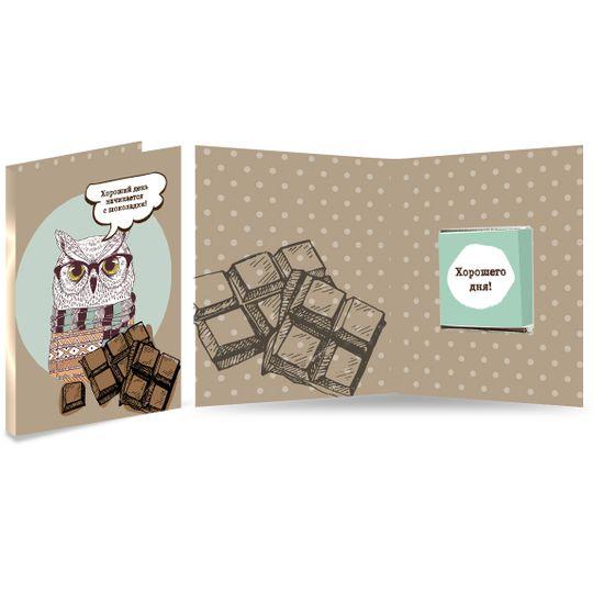 Открытка с шоколадкой Начни день с шоколадки
