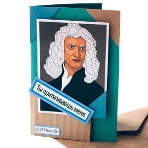 Открытка Ньютон Ты притягиваешь меня