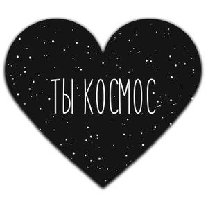 Валентинка Ты космос