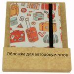 Обложка для автодокументов Baggage В упаковке